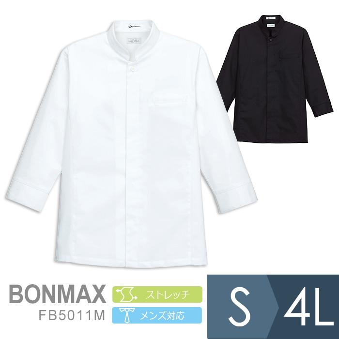 メンズシングルスタンド コック シャツ [BONMAX ボンマックス] FB5011M メンズ 長袖 ストレッチ カフェ レストラン 飲食店 ホワイト/ブラック S~4L ユニフォーム 作業着 仕事着
