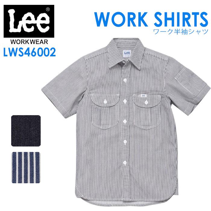 ワーク半袖シャツ [リーLee/ボンマックスBONMAX リアル アメリカン ワークウェア] [ストレッチデニム] メンズ LWS46002シリーズ (S~XXL) 男性用 シャツ 制服 サービス業 仕事着