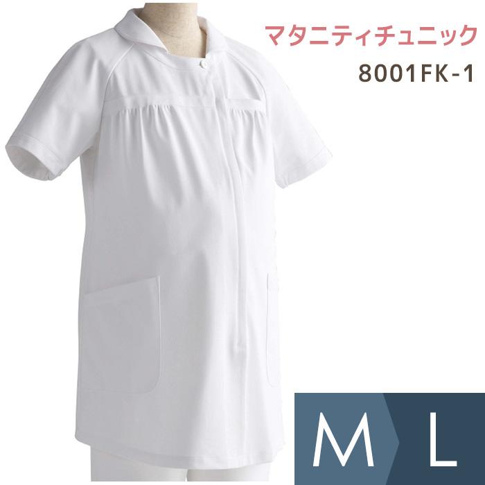 マタニティチュニック 8001FK-1 フォーク ホワイト 医療現場 妊婦用 医師 看護師 白衣 ナース服 介護 仕事着