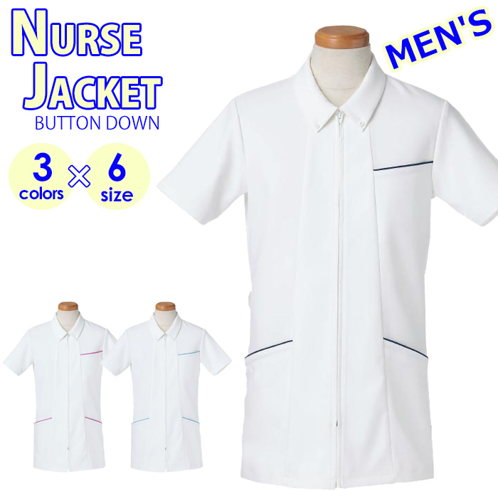 半袖ナースジャケット メンズ ヤギコーポレーション メディカルウェア [リゼルヴァ RISERVA] メンズ R8493 医療 制服 ユニフォーム 男性用 上衣 仕事着