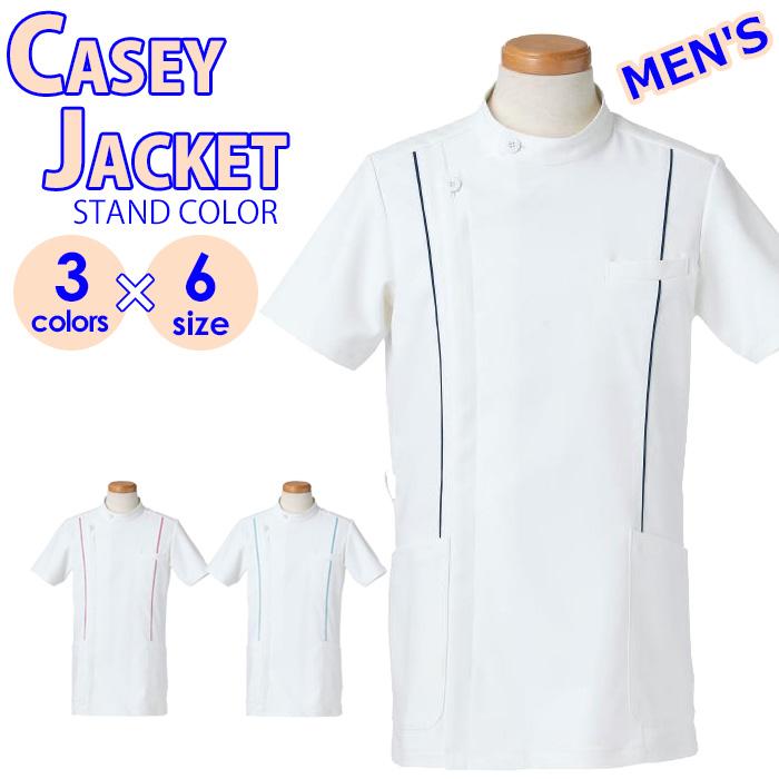 半袖ケーシージャケット メンズ ヤギコーポレーション メディカルウェア [リゼルヴァ RISERVA] メンズ R8494 医療 制服 ユニフォーム 男性用 上衣 仕事着