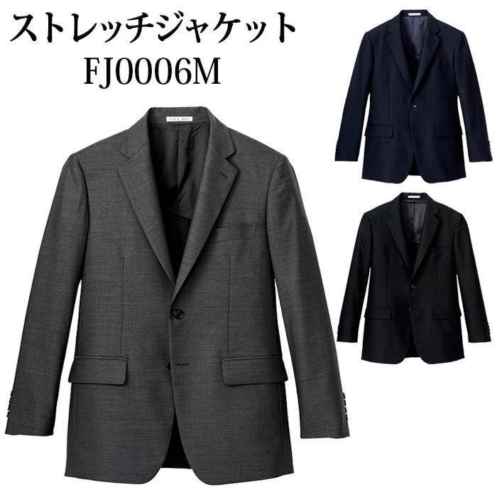 メンズ ストレッチジャケット [ボンマックス] BONMAX 高級感 光沢 スーツ 男性 メンズ スーツ 制服 レストラン ホテル FJ0006Mシリーズ S~4L GRAND SERIES[グランドシリーズ] 仕事着