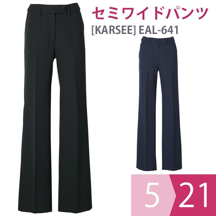 セミワイドパンツ [カーシー] KARSEE Airswing Suits EAL-641 [オフィスウェア 事務服 企業制服 仕事服 通勤服] レディース 女性用 (5~21号) 仕事着