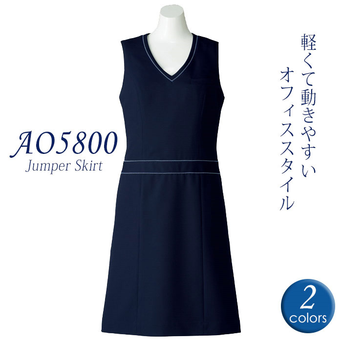 BONMAX ボンマックス SOLOTEX(R) CREARTA(R) ジャンパースカート レディース 春夏 ネイビー/ブラック AO5800 5~21号 仕事着