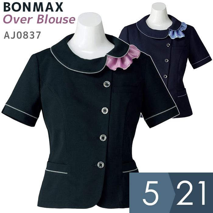 BONMAX ボンマックス SOLOTEX(R) CREARTA(R) オーバーブラウス レディース 春夏 ネイビー/ブラック AJ0837 5~21号 仕事着