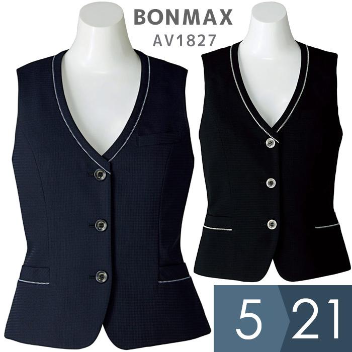 BONMAX ボンマックス ベスト レディース 春夏 ネイビー/ブラック AV1827 5~21号 仕事着