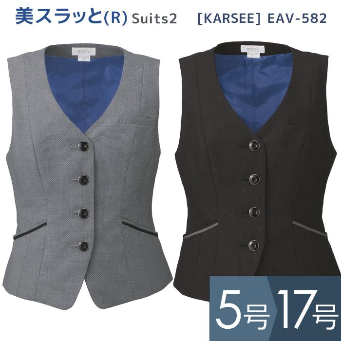 ベスト [カーシー] KARSEE 美スラッと(R) Suits2 EAV-582 [オフィスウェア 事務服 企業制服 仕事服 通勤服] レディース 女性用 (5~17号) 仕事着