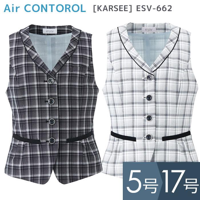 ベスト Air CONTOROL Suits [カーシー KARSEE] ESV-662 [オフィスウェア 事務服 企業制服 仕事服 通勤服] 仕事着