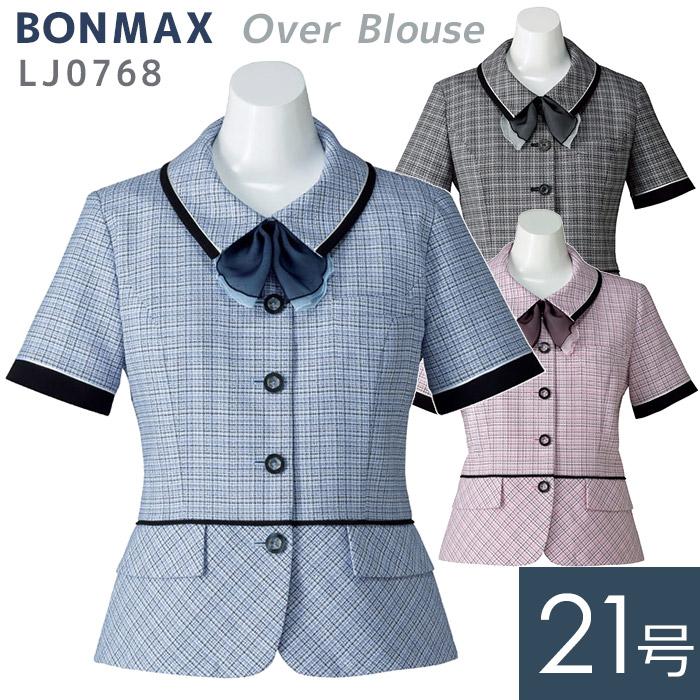 BONMAX ボンマックス オーバーブラウス レディース 春夏 モノトーン/ブルー/ピンク LJ0768 21号 仕事着