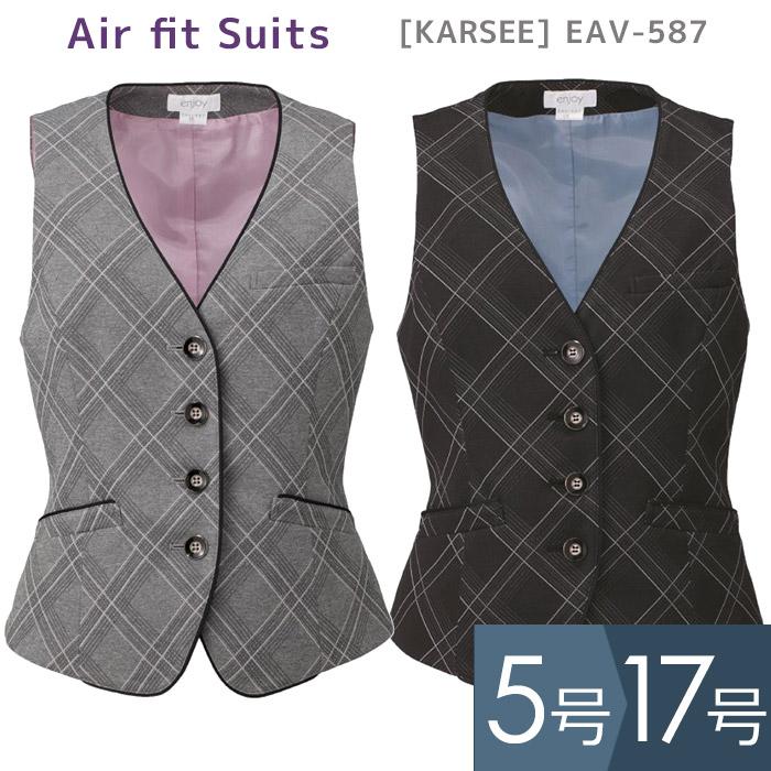 ベスト [カーシー] KARSEE Air fit Suits EAV-587 [オフィスウェア 事務服 企業制服 仕事服 通勤服] レディース 女性用 (5~17号) 仕事着