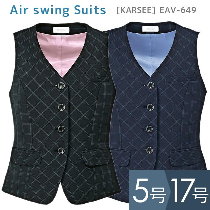 ベスト [カーシー] KARSEE Airswing Suits EAV-649 [オフィスウェア 事務服 企業制服 仕事服 通勤服] レディース 女性用 (5~17号) 仕事着