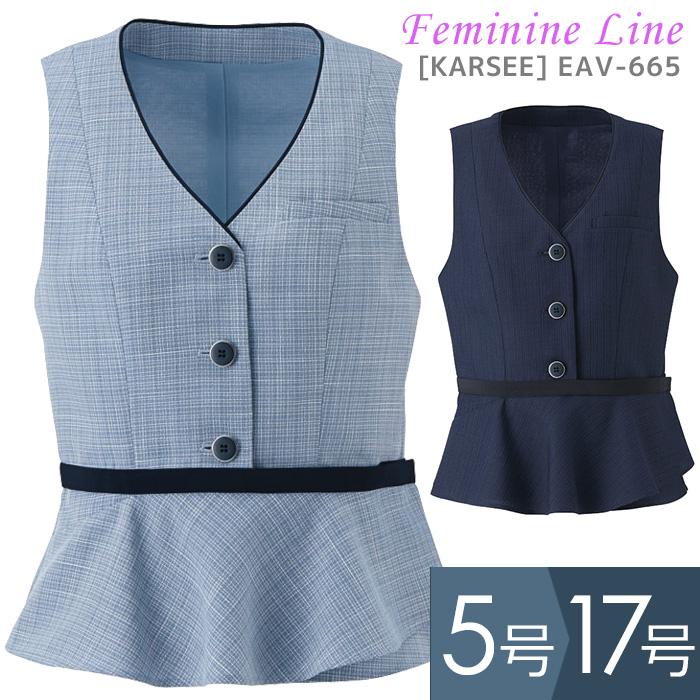 ベスト Feminine Line (フェミニンライン) [カーシー KARSEE] EAV-665 [オフィスウェア 事務服 企業制服 仕事服 通勤服] 仕事着