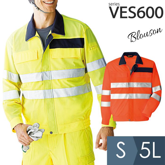 高視認長袖ブルゾン ミドリ安全 JIS T 8127適合 VES2604上/VES2605上 イエロー/オレンジ 作業用・ユニフォーム・制服