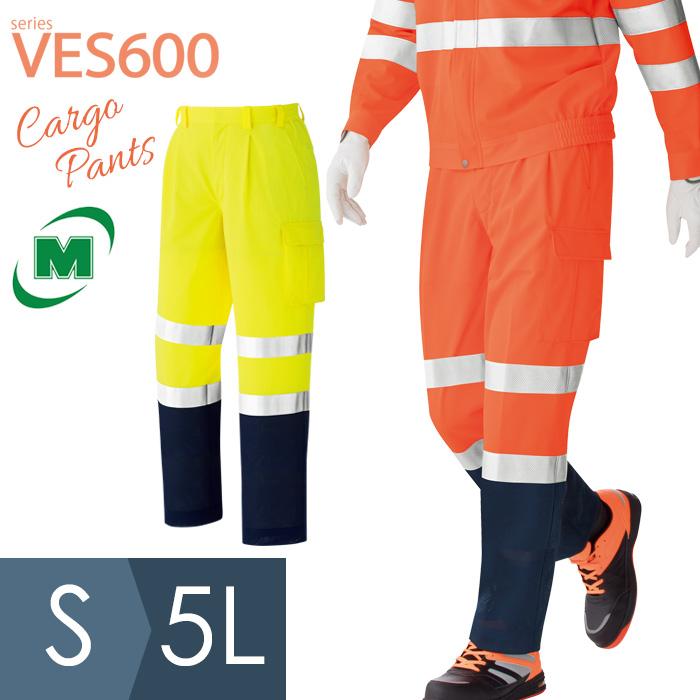 高視認イージーフレックスカーゴパンツ ミドリ安全 JIS T 8127適合 VES604C下/VES605C下 イエロー/オレンジ 作業用・ユニフォーム・制服
