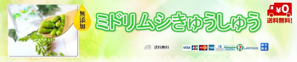 ミドリムシきゅうしゅう:究極のサプリ ミドリムシきゅうしゅうの公式販売ページです