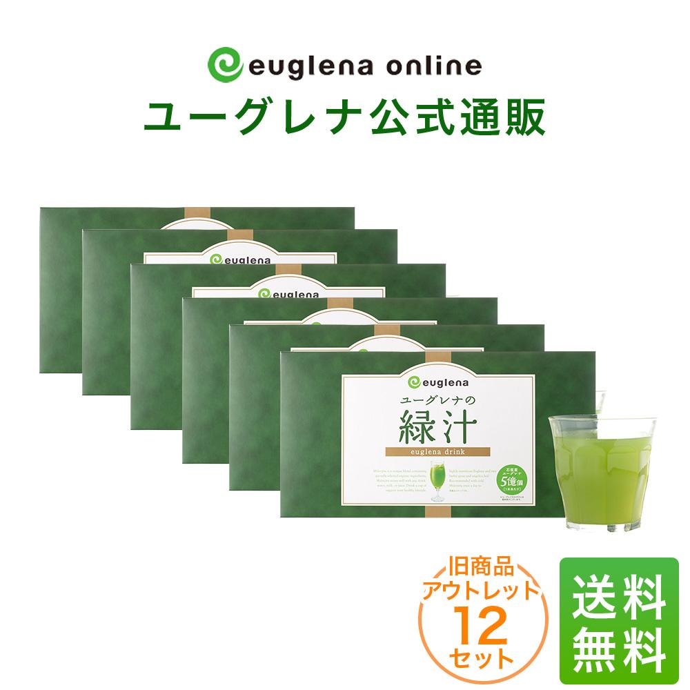 (旧) 緑汁 【12箱セット】 ユーグレナ 緑汁 ミドリムシ みどりむし 飲む サプリメント サプリ 栄養素 野菜 アミノ酸 ビタミン 不飽和脂肪酸 ミネラル 青汁