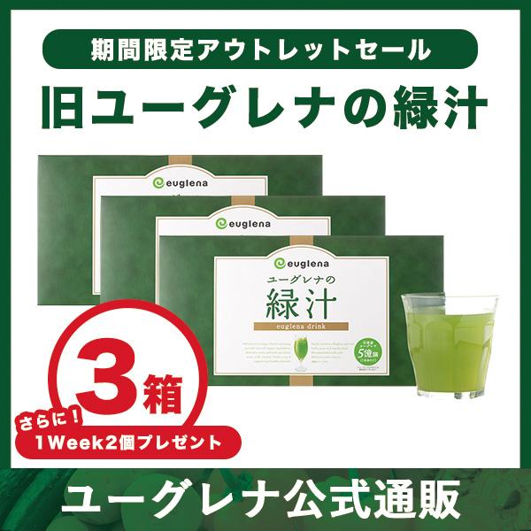 緑汁 アミノ酸 (旧) ミドリムシ ビタミン 緑汁 みどりむし 青汁 ミネラル ユーグレナ サプリメント 野菜 栄養素 不飽和脂肪酸 飲む 【3箱セット】 サプリ