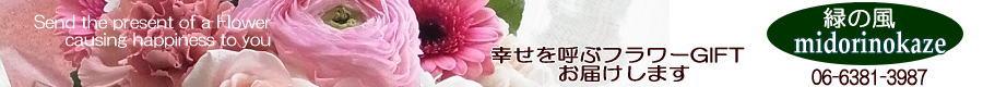 花贈りはもっとステキに緑の風から:小さな花束・こだわりの花束・あなたの優しさに心を込めて