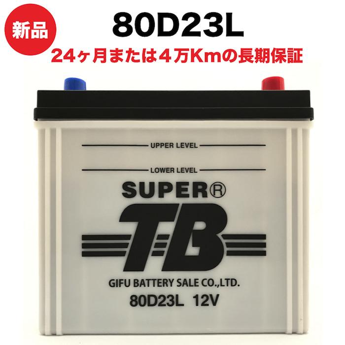 80D23L 新品 標準車用カーバッテリー 岐阜バッテリー 送料無料(本州・四国・九州)