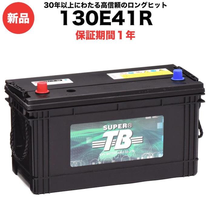 130E41R 新品 標準車用カーバッテリー 岐阜バッテリー 送料無料(本州・四国・九州)
