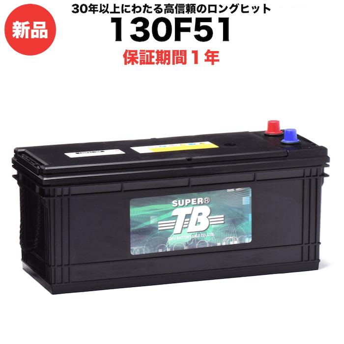 130F51 新品 標準車用カーバッテリー 岐阜バッテリー 送料無料(本州・四国・九州)
