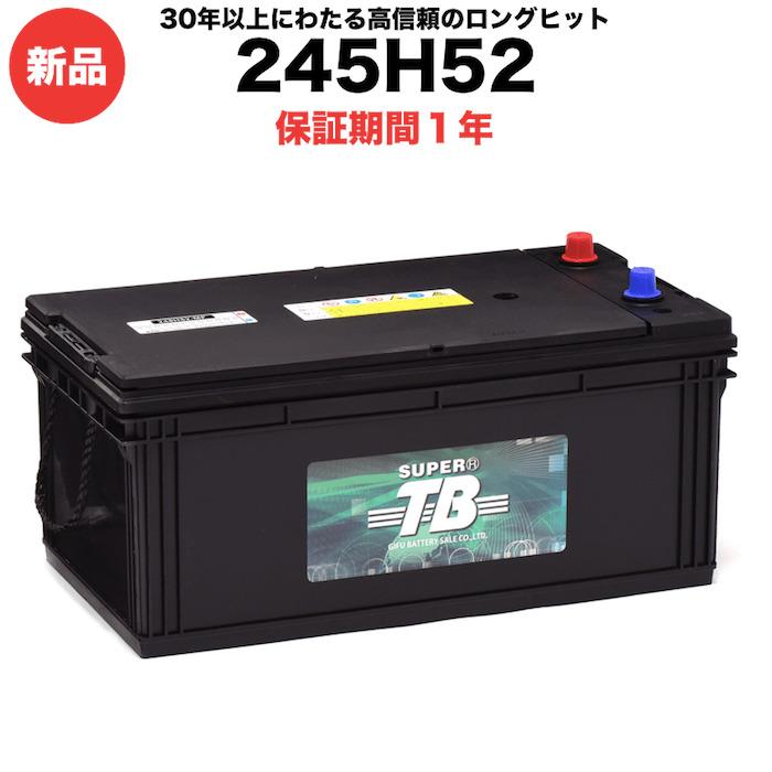 245H52 新品 標準車用カーバッテリー 岐阜バッテリー 送料無料(本州・四国・九州)