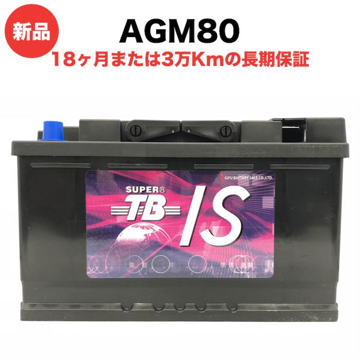 AGM80 新品 欧州車用 アイドリングストップ車用 カーバッテリー 岐阜バッテリー 長期保証 高品質 長寿命 高性能 SUPER TB 送料無料(本州・四国・九州)