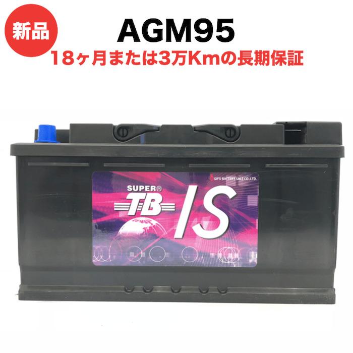 AGM95 新品 欧州車用 アイドリングストップ車用 カーバッテリー 岐阜バッテリー 長期保証 高品質 長寿命 高性能 SUPER TB 送料無料(本州・四国・九州)