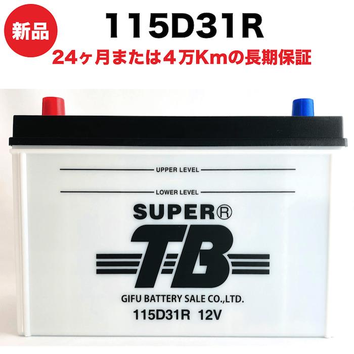 115D31R 新品 標準車用カーバッテリー 岐阜バッテリー 送料無料(本州・四国・九州)