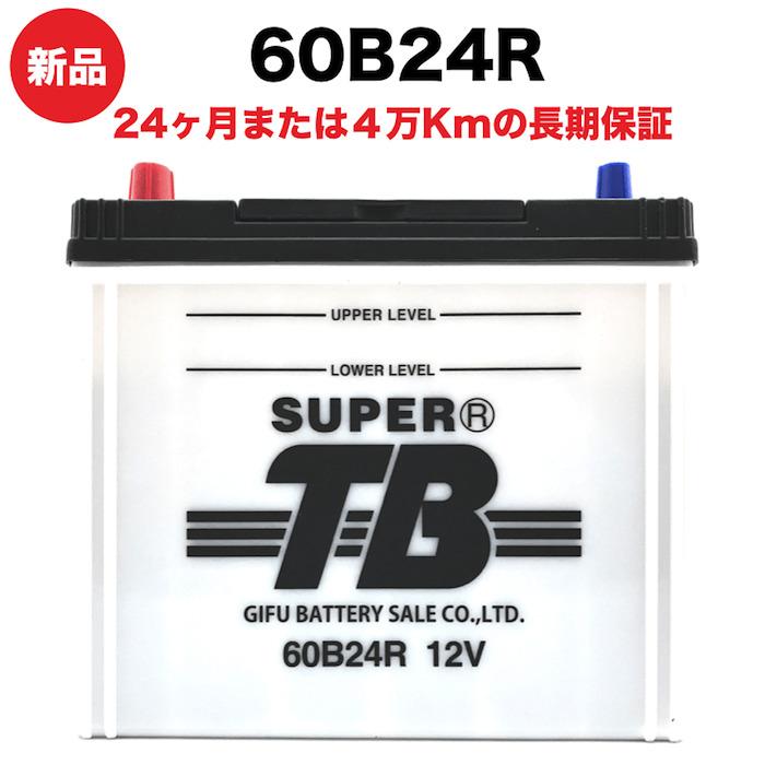 60B24R 新品 標準車用カーバッテリー 岐阜バッテリー 送料無料(本州・四国・九州)