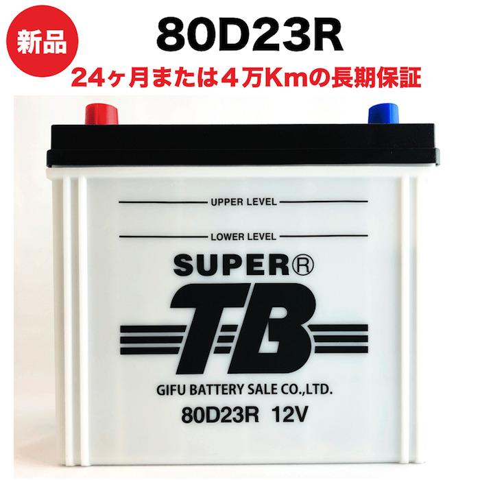 80D23R 新品 標準車用カーバッテリー 岐阜バッテリー 送料無料(本州・四国・九州)