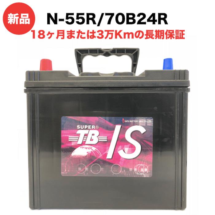 N-55R/70B24R 新品 アイドリングストップ車用 カーバッテリー 岐阜バッテリー 長期保証 高品質 長寿命 高性能 SUPER TB 送料無料(本州・四国・九州)