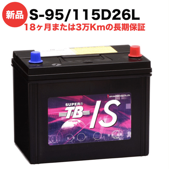 S-95/115D26L 新品 アイドリングストップ車用 カーバッテリー 岐阜バッテリー 長期保証 高品質 長寿命 高性能 SUPER TB 送料無料(本州・四国・九州)