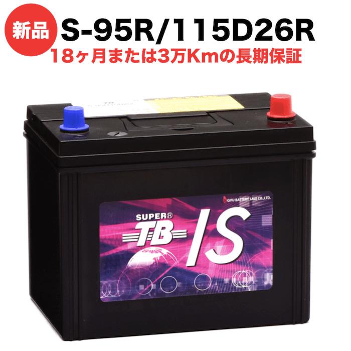 S-95R/115D26R 新品 アイドリングストップ車用 カーバッテリー 岐阜バッテリー 長期保証 高品質 長寿命 高性能 SUPER TB 送料無料(本州・四国・九州)