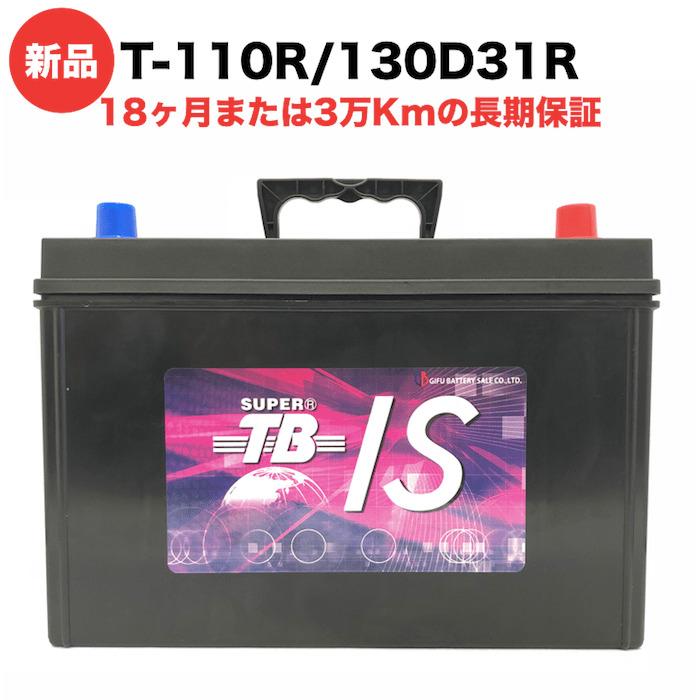 T-110R/130D31R 新品 アイドリングストップ車用 カーバッテリー 岐阜バッテリー 長期保証 高品質 長寿命 高性能 SUPER TB 送料無料(本州・四国・九州)