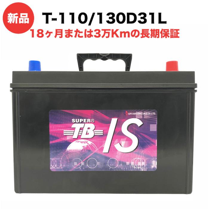 T-110/130D31L 新品 アイドリングストップ車用 カーバッテリー 岐阜バッテリー 長期保証 高品質 長寿命 高性能 SUPER TB 送料無料(本州・四国・九州)