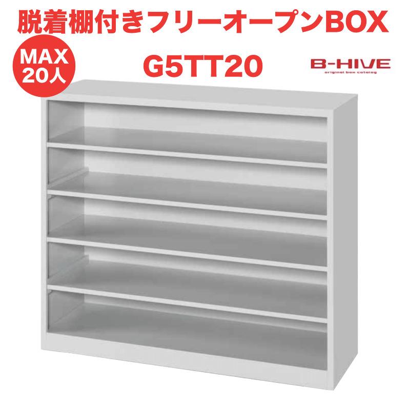 脱着棚付きフリーオープンボックス 20人用 20足用 G5TT20 B-HIVE 業務用下駄箱 シューズボックス 収納棚 送料無料 本州・四国・九州に限り