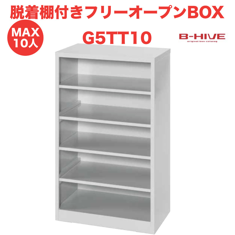 脱着棚付きフリーオープンボックス 10人用 10足用 G5TT10 B-HIVE 業務用下駄箱 シューズボックス 収納棚 送料無料 本州・四国・九州に限り