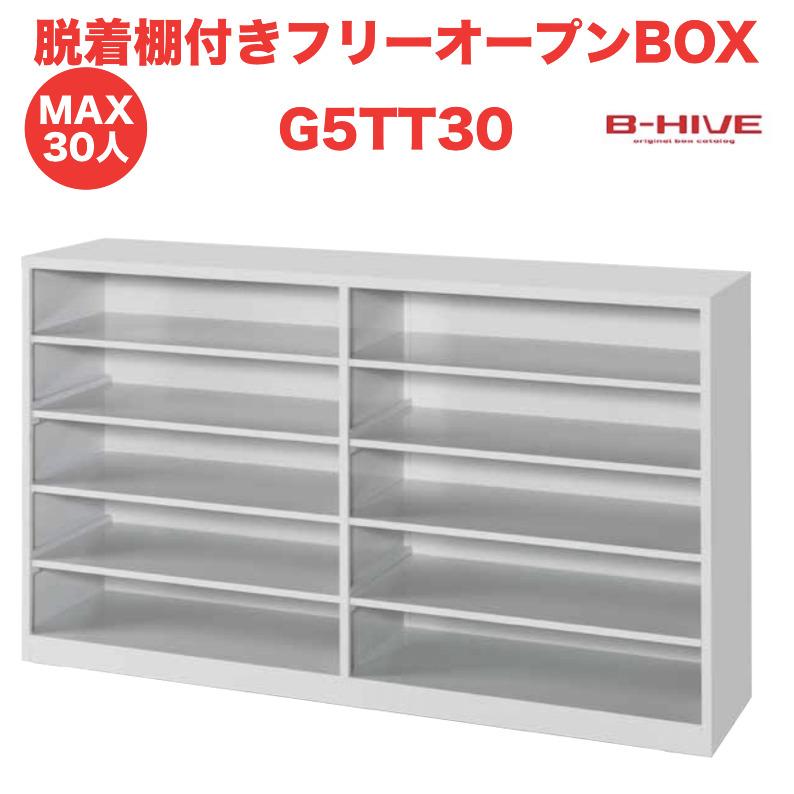 脱着棚付きフリーオープンボックス 30人用 30足用 G5TT30 B-HIVE 業務用下駄箱 シューズボックス 収納棚 送料無料 本州・四国・九州に限り
