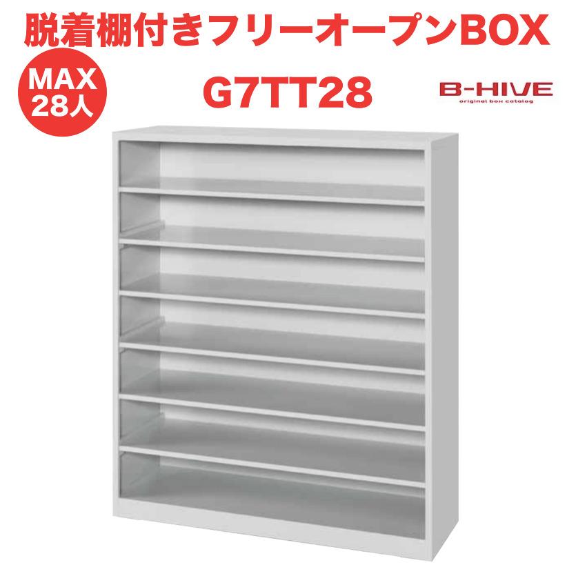 脱着棚付きフリーオープンボックス 28人用 28足用 G7TT28 B-HIVE 業務用下駄箱 シューズボックス 収納棚 送料無料 本州・四国・九州に限り