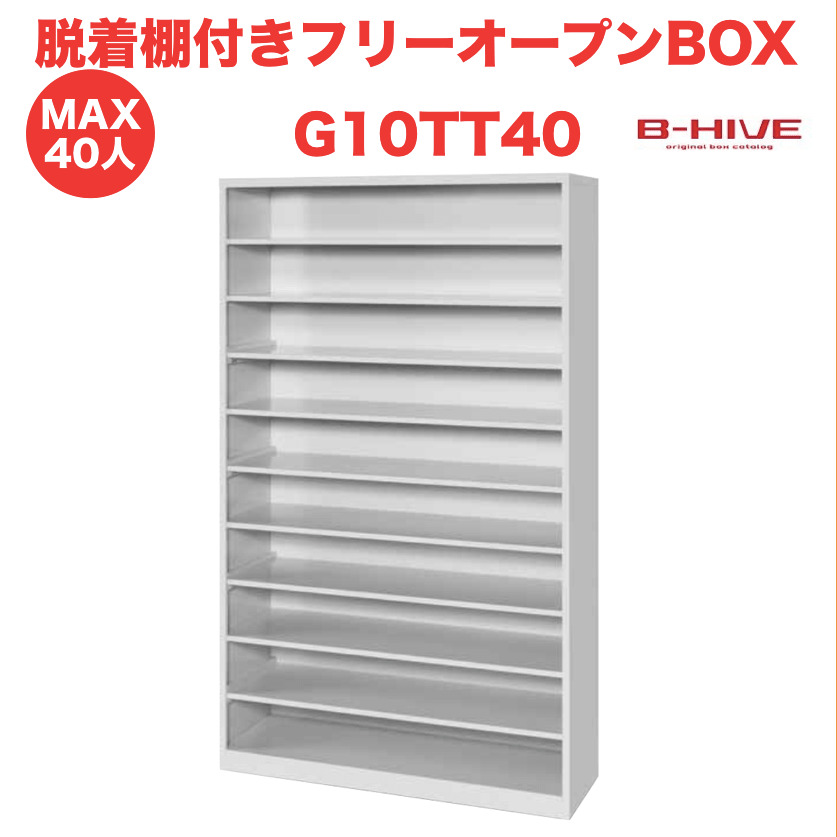 脱着棚付きフリーオープンボックス 40人用 40足用 G10TT40 B-HIVE 業務用下駄箱 シューズボックス 収納棚 送料無料 本州・四国・九州に限り