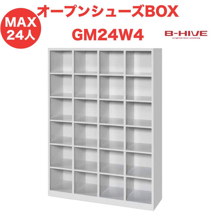 オープンシューズボックス 24人用 24足用 GM24W4 B-HIVE 業務用下駄箱 シューズボックス 収納棚 送料無料 本州・四国・九州に限り