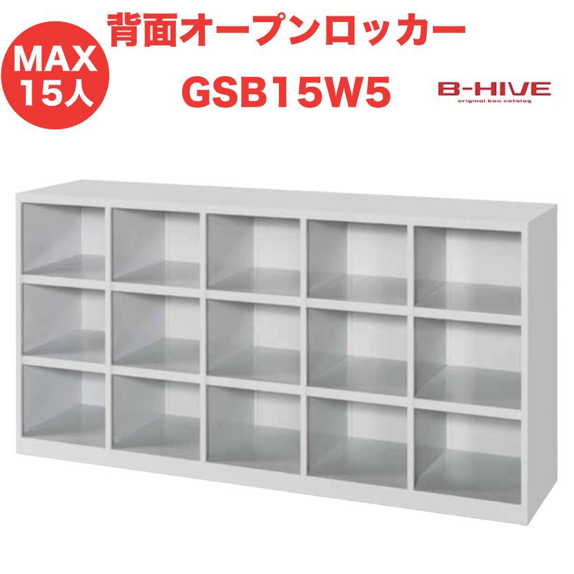 背面オープンロッカー 15人用 GSB15W5 B-HIVE 収納棚 教室収納 教室ロッカー 送料無料 本州・四国・九州に限り
