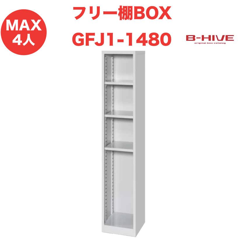 フリー棚ボックス 1列 GFJ1-1480 B-HIVE 収納棚 書類棚 ファイルラック シューズ入れ 送料無料 本州・四国・九州に限り
