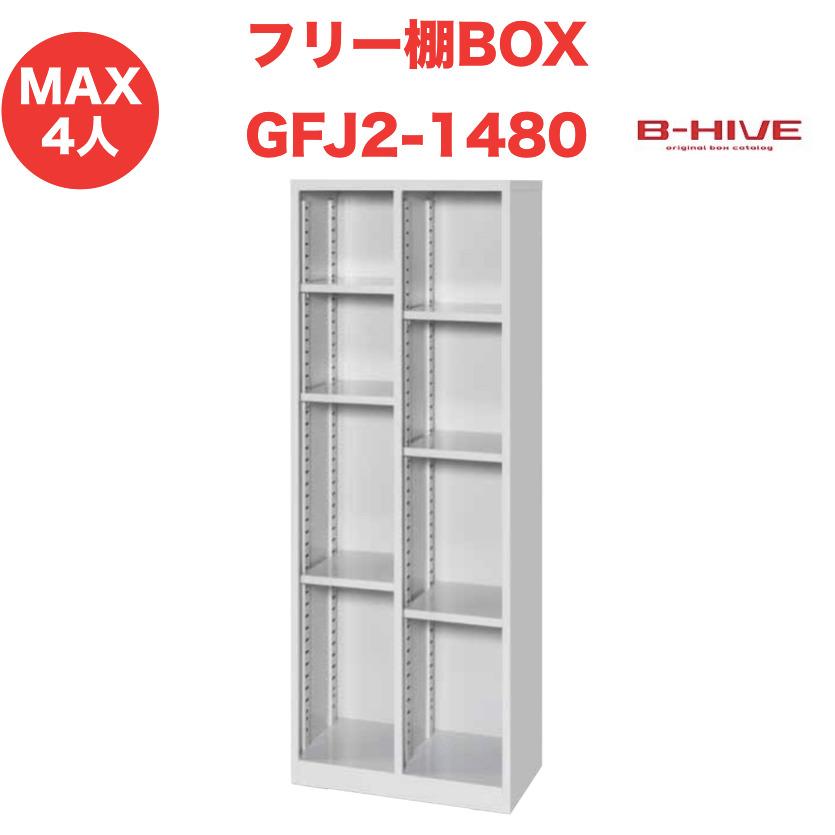 フリー棚ボックス 2列 GFJ2-1480 B-HIVE 収納棚 書類棚 ファイルラック シューズ入れ 送料無料 本州・四国・九州に限り