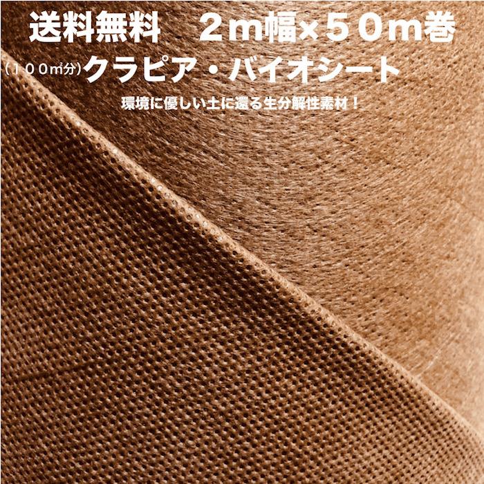 バイオシート クラピア用 植栽シート 100平米分 (100m2) 2m幅50m巻 環境に優しい土に還る生分解性素材 シートのみ ピン別売