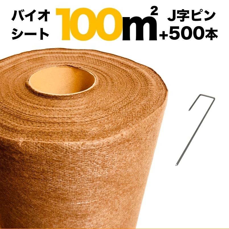 100平米分セット バイオシート クラピア植栽用(100m2) +J字型ピンのセット(500本) 2m幅50m巻 土に還るシート 防草シート アンカーピン