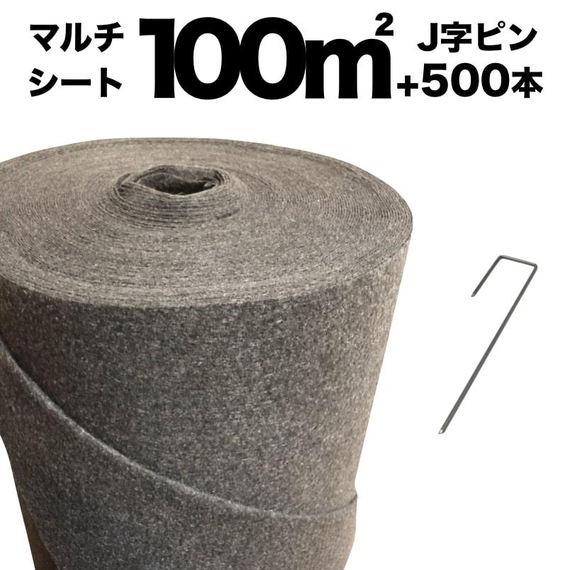 100平米分セット クラピア専用マルチシート (100m2) + Jピン(500本) クラピア 植栽用 吸水性 透水性 アップ