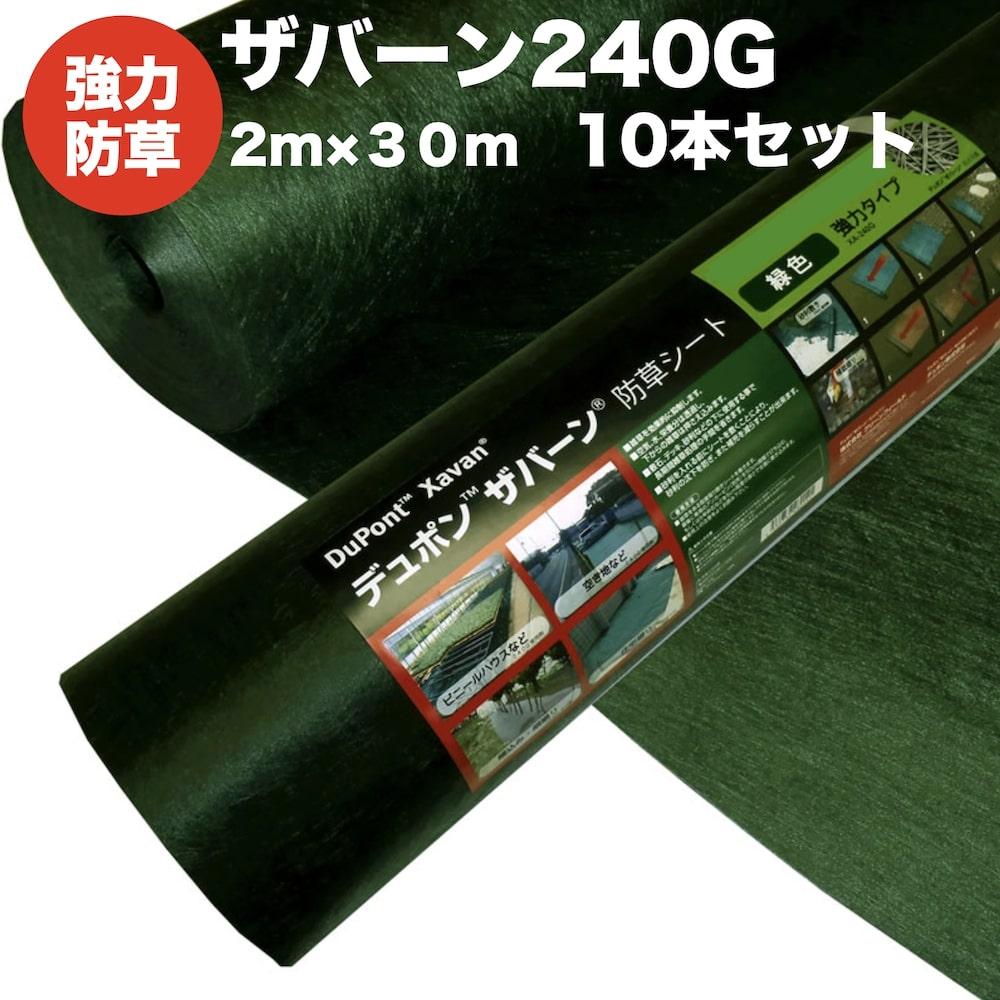 ザバーン240G 強力防草シート 2m幅30m巻 10本セット600平米分 雑草対策 除草コスト削減 デュポン社製 品番 XA-240G2.0