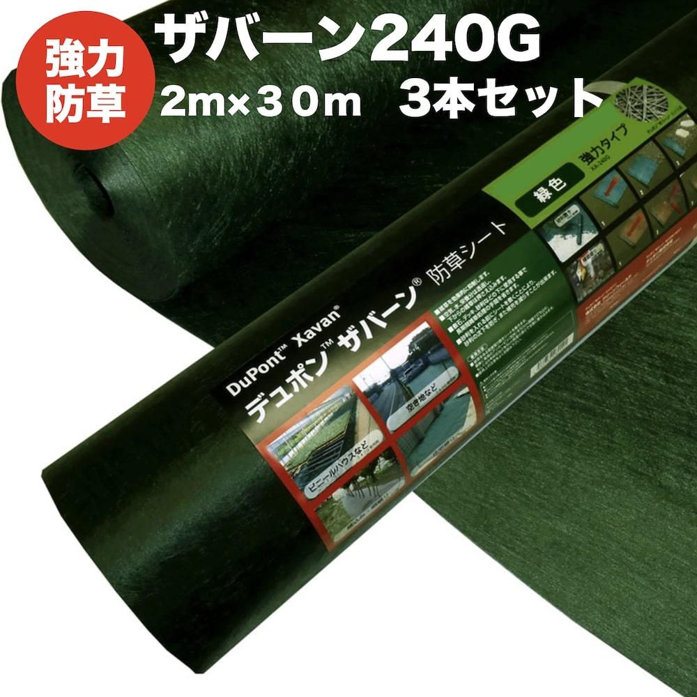 ザバーン240G 強力防草シート 2m幅30m巻 3本セット180平米分 雑草対策 除草コスト削減 デュポン社製 品番 XA-240G2.0